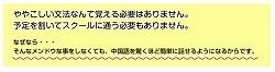 中国語光部02.jpg